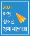 2020한경청소년경제체험대회