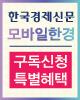한국경제신문모바일한경