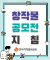 한국저작권위원회 창작물 공모전 지침
