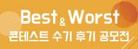 Best&Worst 콘테스트 수기 후기 공모전