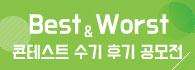 [청소년]Best&Worst 콘테스트 수기 후기 공모전