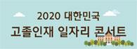 청년일자리 대축제 2020 대한민국 고졸인재 일자리콘서트