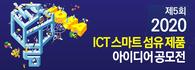 제5회 ICT융합 스마트섬유 제품 아이디어 공모전
