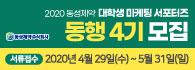 동성제약 동행서포터즈 4기 모집