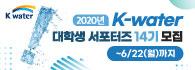제14기 K-water 대학생 서포터즈