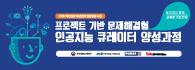 한국경제신문 인공지능 큐레이터 양성과정