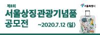제8회 서울상징 관광기념품 공모전
