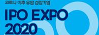 IPO EXPO 2020 참가자 모집