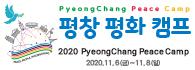 (기간연장)2020 평창 평화 캠프