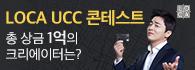 LOCA(롯데카드) UCC 콘테스트