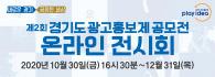 제2회 경기도 광고홍보제 공모전 온라인 전시회