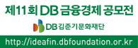 2021 제11회 DB 금융경제 공모전