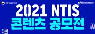2021 NTIS 콘텐츠 공모전