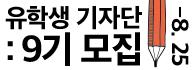 올콘 유학생 SNS 기자단 9기 모집