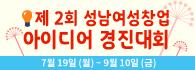 성남여성 창업아이디어 경진대회