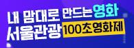 서울관광 100초 영화제