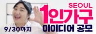 서울시 1인가구 정책 아이디어 공모전
