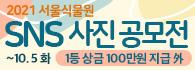 2021 서울식물원 SNS 사진 공모전