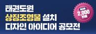 """""""태권도원 상징조형물 설치""""디자인 아이디어 공모전"""