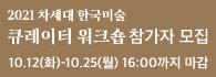 2021 차세대 한국미술 큐레이터 워크숍