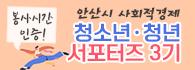 안산시 사회적경제 청소년청년 서포터즈 3기