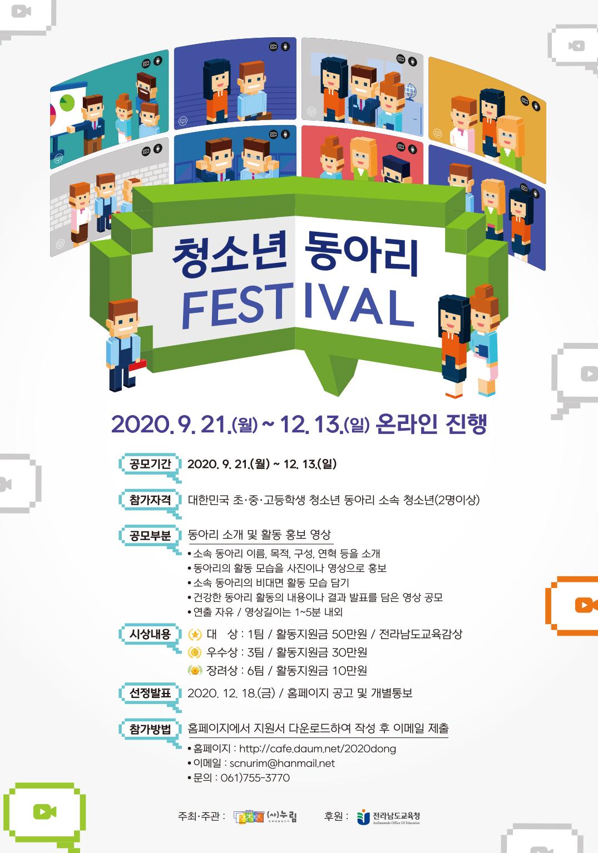 2020 청소년 동아리 페스티벌 포스터