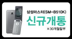 삼성마스터_신규개통.png