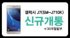 갤럭시j7_신규개통_골드.png