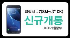갤럭시j7_신규개통_블랙.png