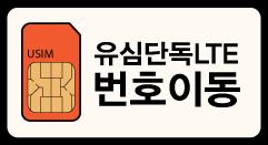 유심단독_번호이동.png